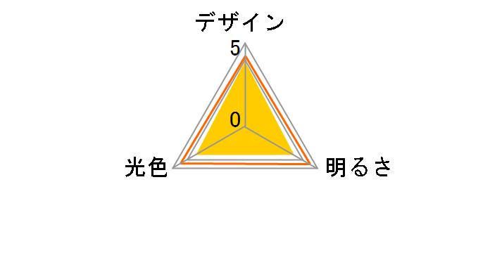 DL-LA42L [電球色]のユーザーレビュー
